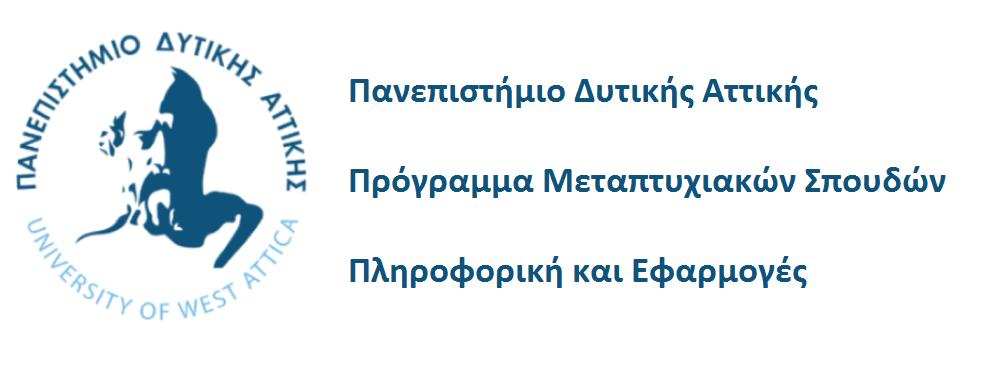 Πανεπιστημιο Δυτικής Αττικής